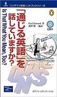 「通じる英語」を話していますか? [CD付き] (ロングマン英語ハンドブックシリーズ)