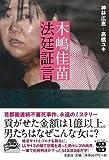 木嶋佳苗 法廷証言 (宝島SUGOI文庫)