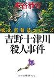 吉野十津川殺人事件―宮之原警部シリーズ (双葉文庫)