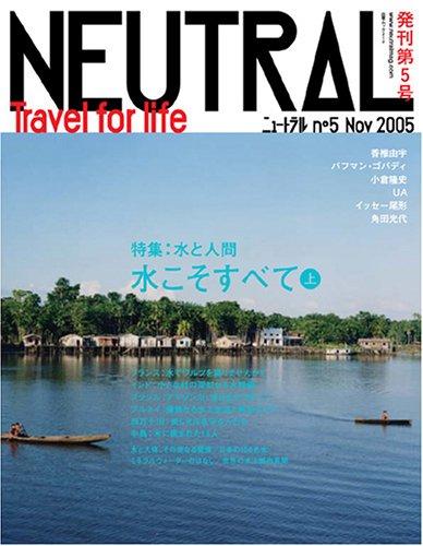 ニュートラル―Travel for life (05) (白夜ムック (212))の詳細を見る