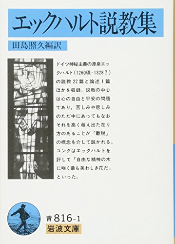 エックハルト説教集 (岩波文庫)の詳細を見る