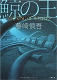 鯨の王 (文春文庫)
