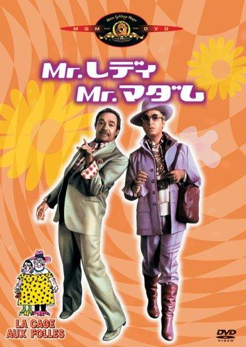 Mr.レディ Mr.マダム [DVD]の詳細を見る