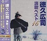 徳久広司 演歌ベスト16 WQCQ-587/