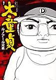 ルノアール兄弟 / ルノアール兄弟 のシリーズ情報を見る
