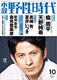 小説 野性時代 第179号 2018年10月号 (KADOKAWA文芸MOOK 181)