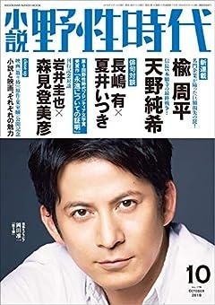 小説 野性時代 第179号 2018年10月号 (KADOKAWA BUNGEI MOOK)