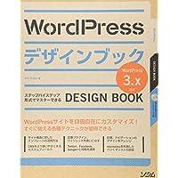 WordPressデザインブック3.x対応