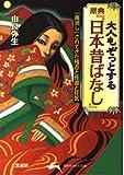 大人もぞっとする原典『日本昔ばなし』―「毒消し」されてきた残忍と性虐と狂気 (知的生きかた文庫)