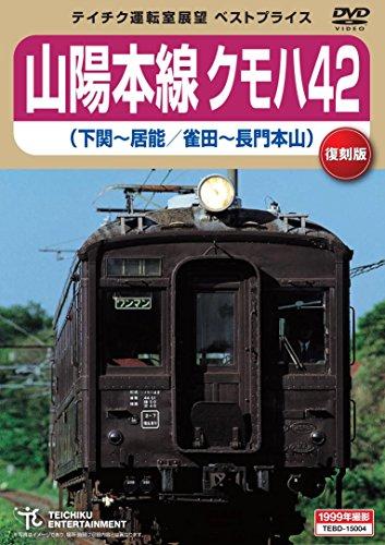 2018-03-21 【ベストプライス】山陽本線クモハ42 (下関~居能/雀田~長門本山)[DVD]