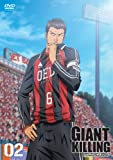 GIANT KILLING 02 [DVD]