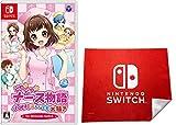 ピカピカナース物語 小児科はいつも大騒ぎ for Nintendo Switch (【Amazon.co.jp限定】Nintendo Switch ロゴデザイン マイクロファイバークロス 同梱)