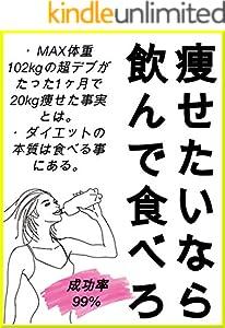 痩せたいなら飲んで食べろ! コロナ太りを一瞬で解消