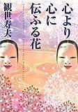 心より心に伝ふる花 (角川ソフィア文庫)