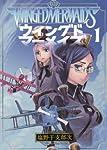 ウイングドマーメイズ  1巻 (ヤングキングコミックス)
