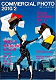 COMMERCIALPHOTO(コマーシャル・フォト) 2010年 02月号 [雑誌]