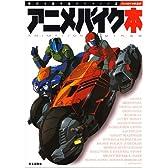 アニメバイク本―時代を駆け抜けたマシン達