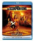 スコーピオン・キング[Blu-ray/ブルーレイ]