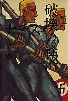 [アダム・トゥーズ]のナチス 破壊の経済 下――1923-1945