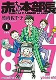 赤ちゃん本部長 分冊版(1) (モーニングコミックス)