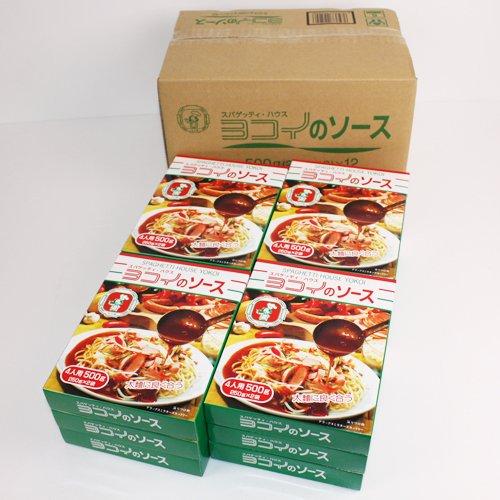 【名古屋名物】スパゲッティ・ハウス ヨコイのソース 1ケースまとめ買い特別価格(4人用、250g×2袋×12)