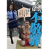 快楽亭ブラック 不敬罪                    [DVD]