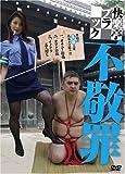 快楽亭ブラック 不敬罪                    [DVD] 画像