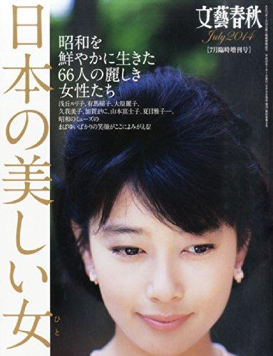 文藝春秋増刊 日本の美しい女 2014年 07月号 [雑誌]の詳細を見る