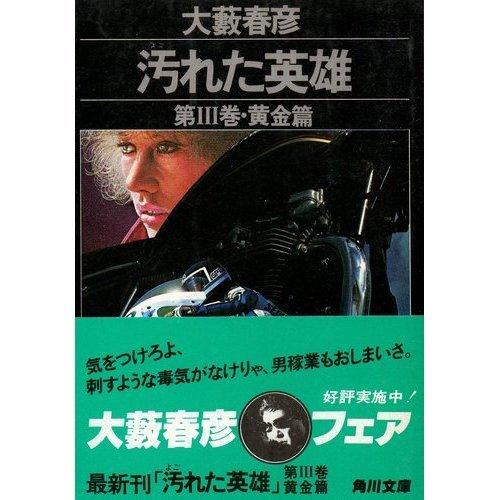 汚れた英雄 第3巻(黄金篇) (角川文庫 緑 362-31)の詳細を見る
