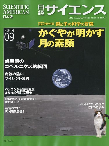 日経サイエンス 2009年 09月号 [雑誌]