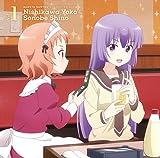 「三者三葉」キャラクターソング Vol.1 西川葉子 & 薗部 篠