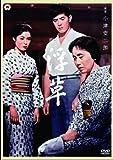 浮草[DVD]
