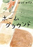 ホームグラウンド (角川文庫)