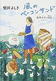 風のベーコンサンド 高原カフェ日誌 (文春文庫 し 34-19)