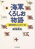 海軍くろしお物語―温故知新ちょっといい話 (光人社NF文庫)