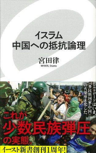 イスラム 中国への抵抗論理 (イースト新書)の詳細を見る