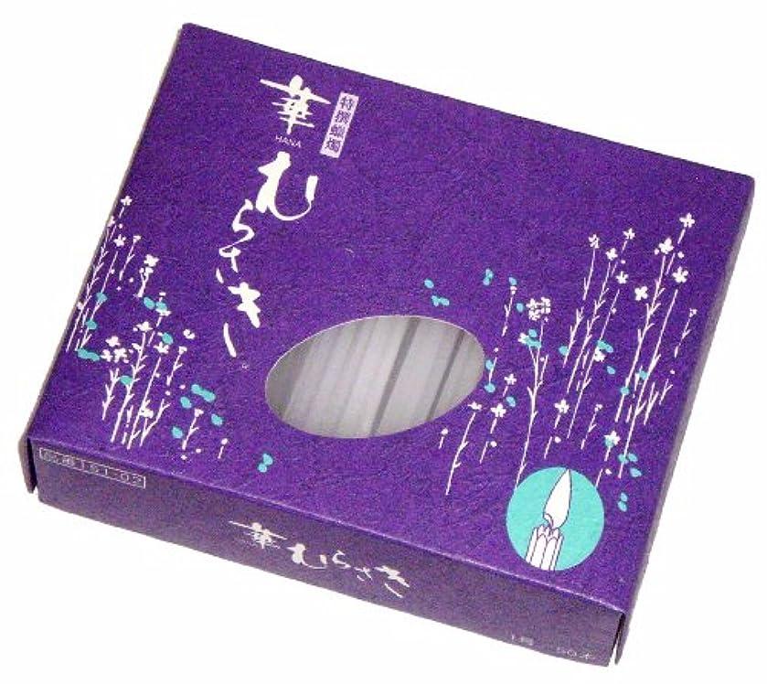 カラス掘るアーチ東海製蝋のろうそく 花びらローソク 華むらさき 1号50本