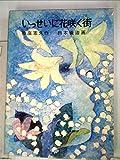 いっせいに花咲く街 (1974年) (岩波少年少女の本〈25〉)
