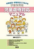 学童保育版 児童虐待対応マニュアル