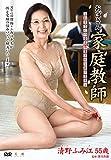 おばさん家庭教師~お子さんの童貞卒業させてあげます~ 清野ふみ江 センタービレッジ [DVD]