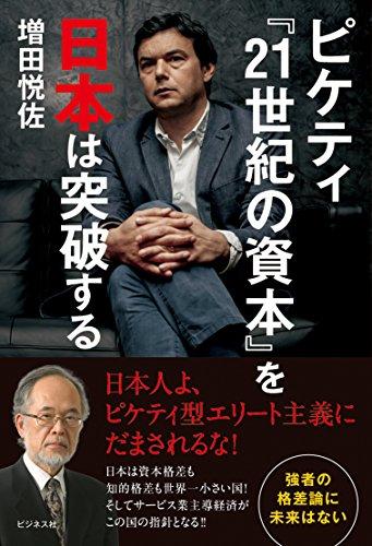 [画像:ピケティ『21世紀の資本』を日本は突破する~強者の格差論に未来はない~]