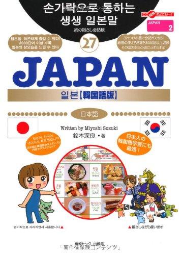 旅の指さし会話帳27JAPAN[韓国語版] (ここ以外のどこかへ!)の詳細を見る