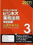ビジネス実務法務検定試験3級公式テキスト〈2017年度版〉