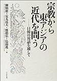 宗教から東アジアの近代を問う日韓の対話を通して