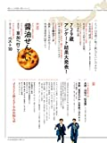 dancyu(ダンチュウ) 2019年3月号「日本酒2019」 画像