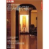 骨董をたのしむ (54) (別冊太陽) 古民家再生術III