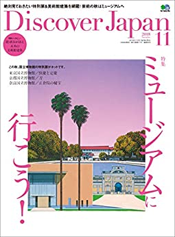 Discover Japan 2018年11月号, manga, download, free