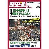 歴史通 2011年 03月号 [雑誌]