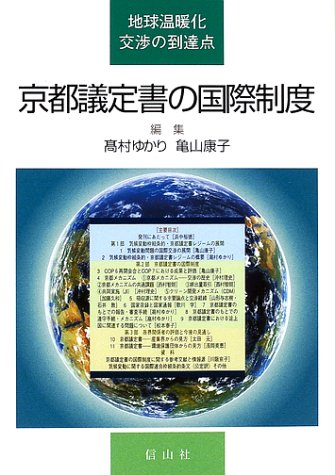 京都議定書の国際制度―地球温暖化交渉の到達点
