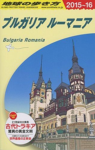 A28 地球の歩き方 ブルガリア ルーマニア 2015~2016